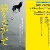 【映画】監督:キム・ミレ「狼をさがして」@九条シネ・ヌーヴォ