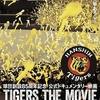 阪神タイガースの映画は前売り券購入で特典がつく?映画情報をまとめてみた