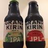 グランドキリンJPL & IPA