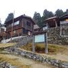 奈良県下北山村の「鬼の里」前鬼で1300年続く宿坊を訪れました