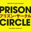 映画「プリズン・サークル(2019)」感想|日本初、刑務所内の更生プログラムに密着したドキュメンタリー