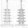 092 元興寺五重小塔は国分寺の塔のひな形か?(元興寺⑤)