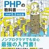 PHP設定ファイルのスペルミス?コンパタビリティってなんだよ