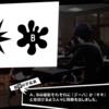【ペルソナ5R】『A、Bの図形それぞれにブーバかキキと名付ける〜』授業の答え・正解!【10月11日】