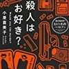 小泉喜美子『殺人はお好き?』