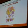 「IPAグローバルシンポジウム2010」に行ってきた