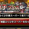 level.1705【ガチャ】ハロウィンとスタンプとS確!!