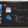DTCP-IP Disc Recorderがあればレコーダーいらず?
