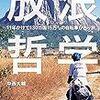 「放浪哲学 」~11年かけて130カ国15万㌔の自転車ひとり旅