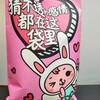 中国ファミマのバレンタイン特大福袋を購入