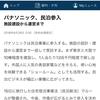 """なぜ?この「世界的な日本企業たち」が続々と「民泊」に参入するワケ。今度は〝パナソニック""""が「民泊」の「本質と社会益」を見極めた。"""