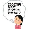 年金対策:今スグできる「老後2000万円~3000万円対策2」 ※少し時間を掛けても良いなら「トレンド調査隊」がオススメ!!
