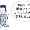 交通規制にご協力ください! 相模原駅伝競走大会 1月19日開催!