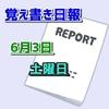 覚え書き日報『6月3日土曜日』