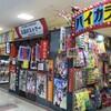欲しい駄菓子が必ずある! 横浜ハイカラ横丁に行ってきました。懐かしいソフトめんも売ってたから買ってきたよ。