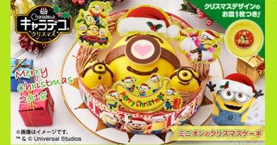 クリスマスケーキは『キャラデコクリスマス ミニオン』で♪