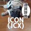 仮想通貨辞典  ICON (ICX)アイコン