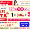 台湾@海外wifi 年末年始にレンタルするなら11月中に!驚きの安さ台湾データ!!