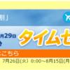 【2016SFC修行】 10月(10/15-10/29搭乗分)の旅割75 タイムセール実施中!