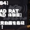 【初見動画】PS4【MAD RAT DEAD 体験版】を遊んでみての感想!