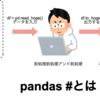 入門pandas - 明日からはじめるデータ分析のきほん