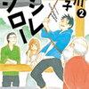 【kobo】12日新刊情報:「ハシレジロー 2」など、コミック10冊などが配信