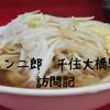 ラーメン二郎千住大橋駅前店に行ってみた!お店の場所・味・ルールなどレポします。