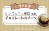 【ファミマ】「ケンズカフェ東京」監修のチョコレートスイーツ《ザッハトルテ》