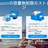 Amazon Drive、容量無制限のオンラインストレージを国内でも提供開始。年額13,800円