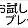 【Amazon】明治らくらくキューブお試しクーポンがもらえる!【~11/1】