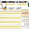 【10/14(月)〜10/20(日)】最新週間レンタルルーム情報 🍐