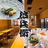 【オススメ5店】心斎橋・なんば・南船場・堀江(大阪)にある魚料理が人気のお店