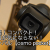 手軽!コンパクト!人目が気にならない!VLOG撮影にぴったりなジンバル DJI osmo pocket