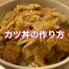 夏バテ予防!簡単なカツ丼作り方(レシピ)