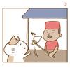 【5コマ猫漫画】トルコアイスと猫