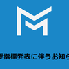 【Milton Markets】フランス大統領選に伴う重要なお知らせ