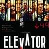 えいが408 - エレベーター
