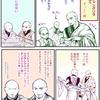 ●1p漫画  「月と金のシャングリラ」すきま漫画⑤ ずっと一緒