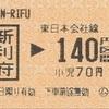 新利府→東日本会社線140円区間 乗車券