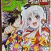【漫画】週刊少年ジャンプ2018年32号  感想