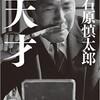 早坂茂三さんの著「権力の司祭たち」