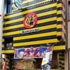 天下茶屋の商店街に阪神タイガース?
