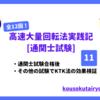 【KTK法で合格】高速大量回転法の実践過程12【通関士試験】