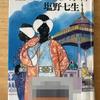 塩野七生著 聖マルコ殺人事件 読了(ラストネタバレ追記 2021.6.13)