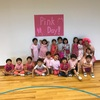 Pink Day~丸山プリミアK5~2017.7