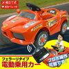 いやいや? おもちゃがおすすめ ラジコンカーフェラーリの価格~!