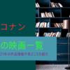 名探偵コナンの歴代映画一覧!おすすめの劇場版をランキングで紹介!