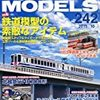『RM MODELS 242 2015-10』 ネコ・パブリッシング