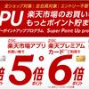 楽天 スーパーポイントアッププログラム(SPU)攻略! 鍵はアプリにあり!