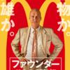 映画「ファウンダー -ハンバーガー帝国のヒミツ- 」を観て、マックの秘密を知る